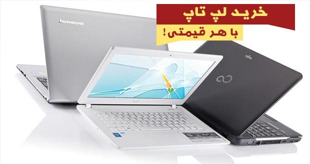 خرید لپ تاپ با هر قیمتی